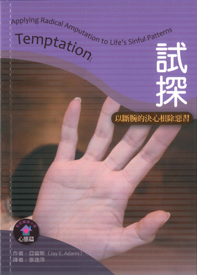 Image result for 試探以斷腕的決心